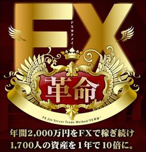 FX革命 FX-Jin